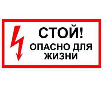 Знак плакат