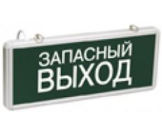 Светильник аварийный светодиод. ССА1002 3Вт
