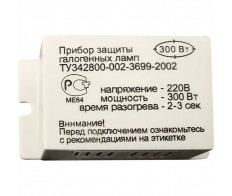 Защита для галог. ламп PRO11 300W Feron